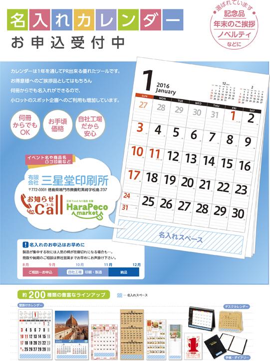 1509_hl_calendar