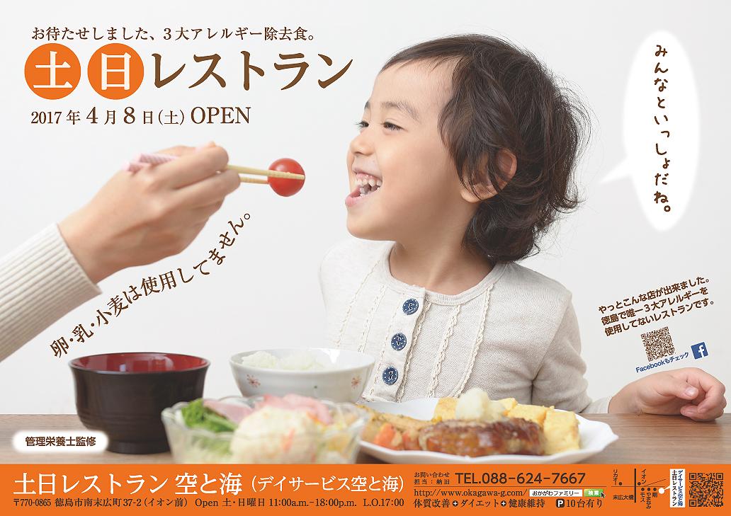 土日レストランオープンチラシ_最終